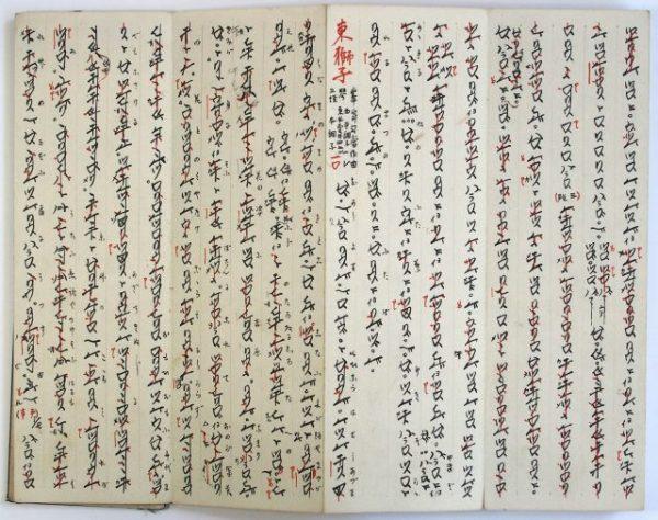 箏三味線琴譜-1428b