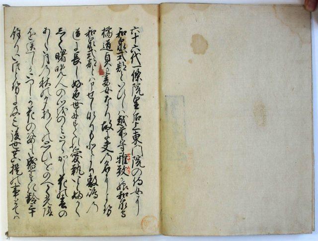 洛陽誓願寺紀-1655e