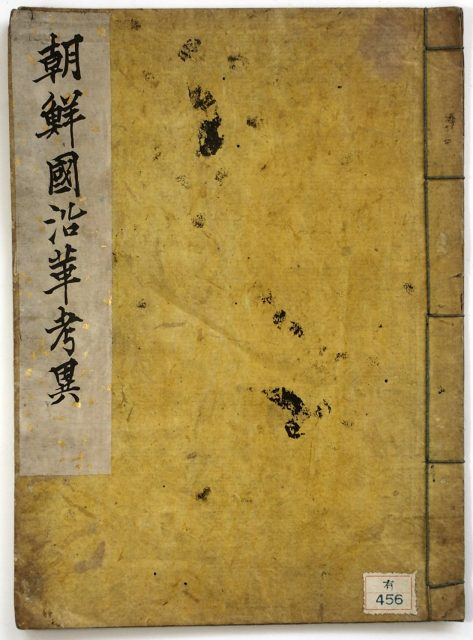伊藤介夫自筆-2545a