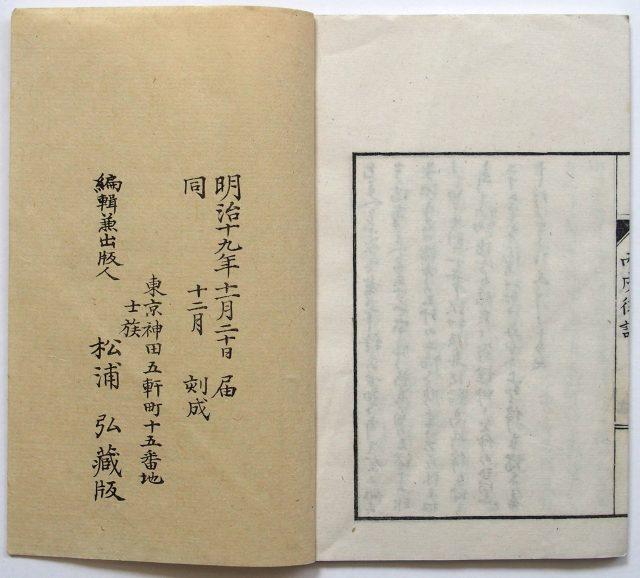 松浦武四郎-2336f