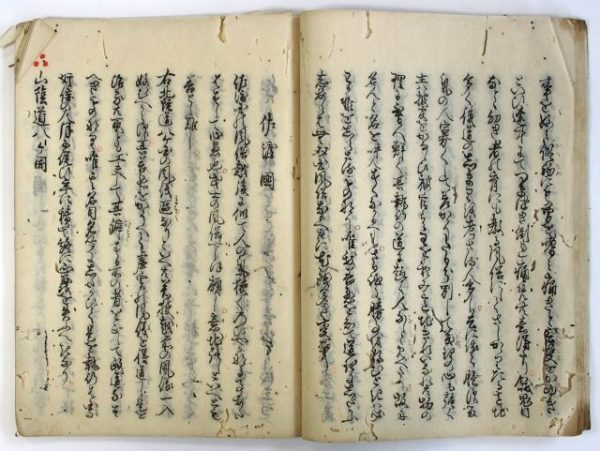 日本人国記-0880c