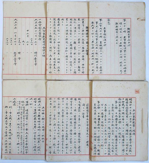 朝鮮王公家軌範-2707b