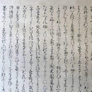 前田夏蔭自筆木芽説-2119a