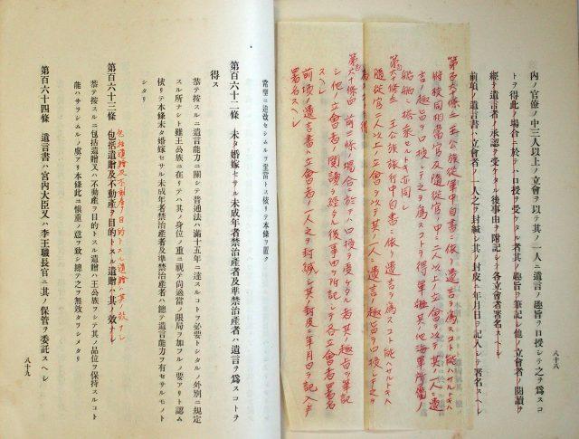 朝鮮王公家軌範-2707g