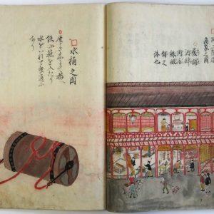 亜墨新話-1942b