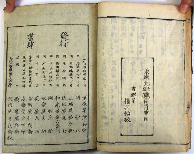 図絵宝鑑・君台官印-0552