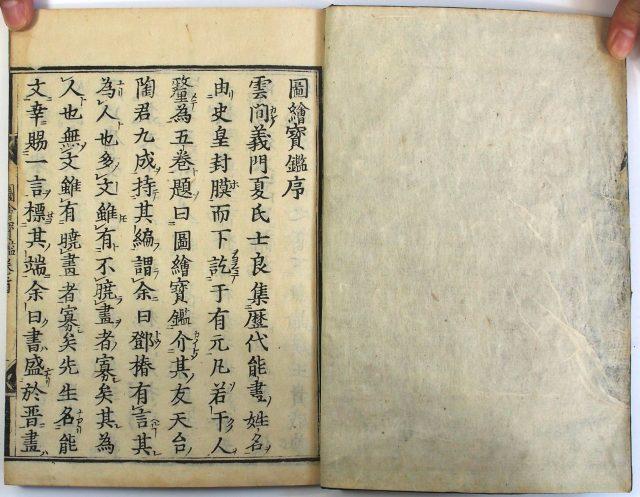 図絵宝鑑・君台官印-0553