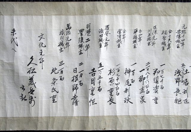 久松家文書-2196j