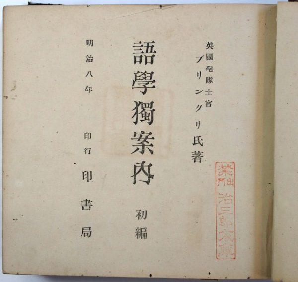 語学独案内-0531b