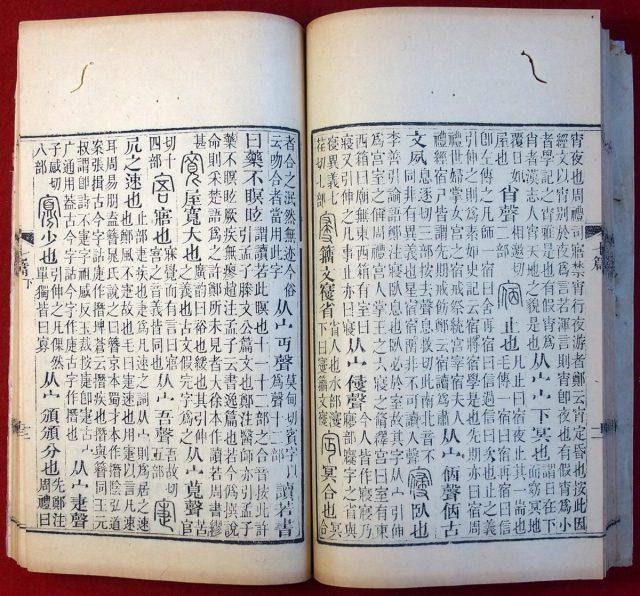 cn0008 注説文解字注32巻・附六書均表・汲古閣説文訂