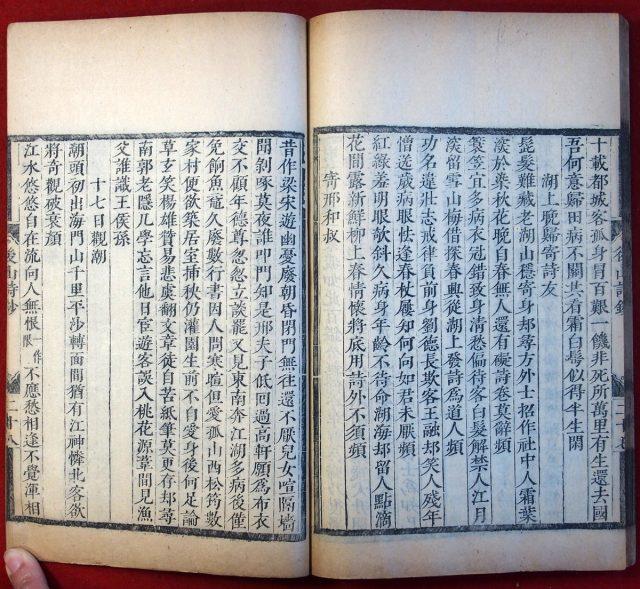 cn0011 宋詩鈔初集・二集・三集・四集