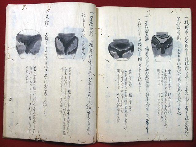 茶事明弁(01-073/25117)