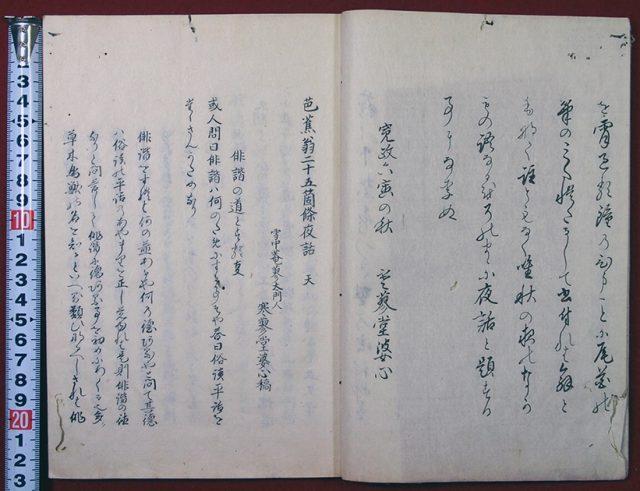 芭蕉二十五箇条夜話(01-091/25166)