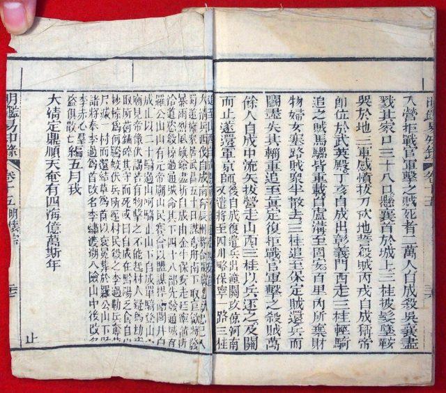 cn0001 綱鑑易知録92巻・明鑑易知録15巻