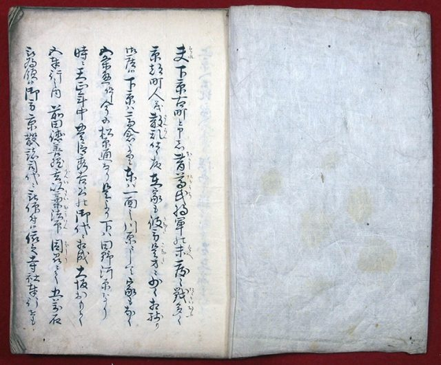 秀吉公京都古町へ許領之御朱印之写(01-067/25368)
