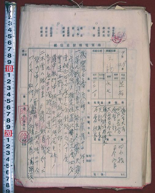 第四艦隊事件電信百数十通(01-320/25243)