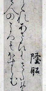 伝家隆筆道助法親王家五十首和歌切(02-002/25246)