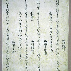 伝仁和寺弘融筆新古今和歌集切(02-006/25361)