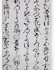 伝二条為道筆拾遺和歌集切(02-004/25341)