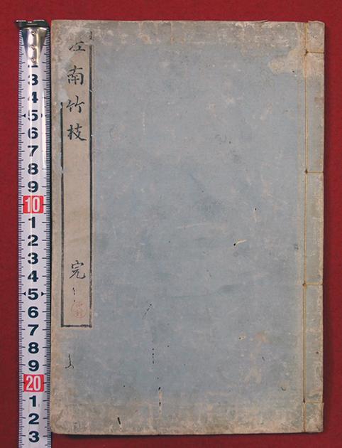 江南竹枝(01-172/25385)
