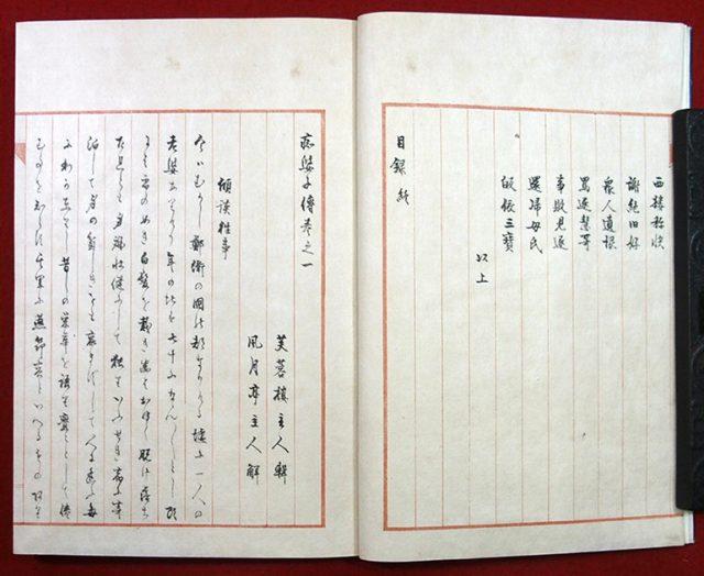 風月亭主人解痴婆子伝(01-082/25381)