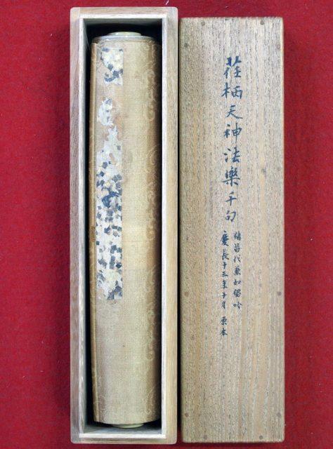 03-036 猪苗代兼如自筆 独吟03 in 臥遊堂沽価書目「所好」三号