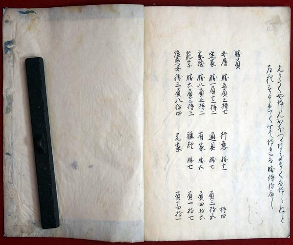 03-042 建保二年歌合03 in 臥遊堂沽価書目「所好」三号