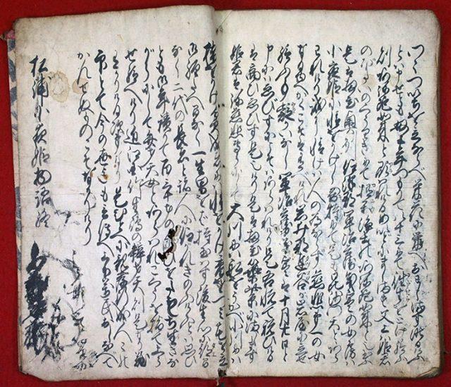 松浦佐用姫物語(01-095/25410)