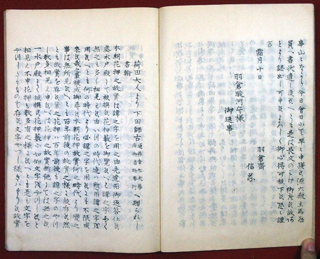荷田東万呂集(01-094/25498)