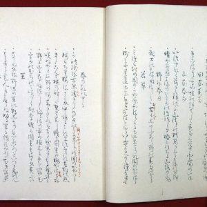 蕉中和尚自筆和歌集(02-059/25492)