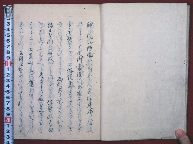 勢陽雑記(01-097/25514)