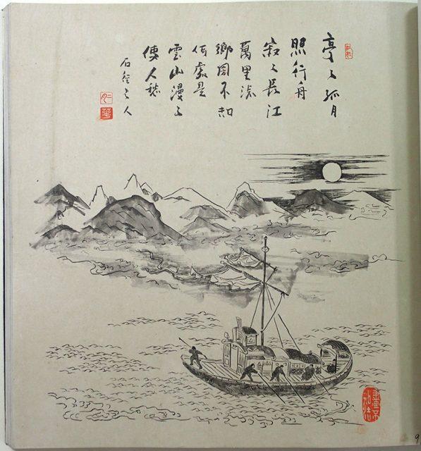 得田石径自筆作詩捷径(02-068/25581)