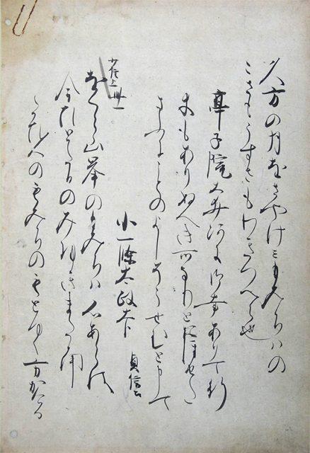 伝藤原為家筆拾遺和歌集切(02-003/25587)