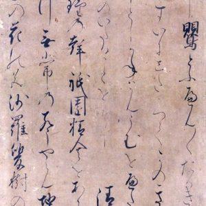 伝二条殿筆謡曲「熊野」断簡(02-008/25751)