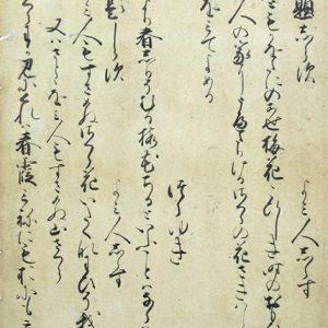 伝二条為定筆古今和歌集切(02-005/25585)