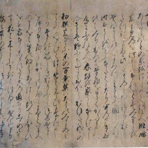 続古今和歌集仮名序・真名序(02-001/25706)