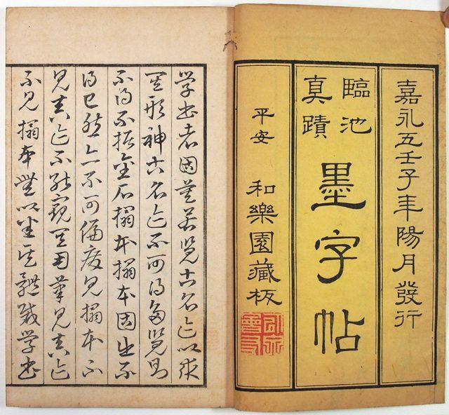 墨字帖(01-123/25621)