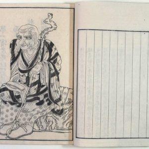 羅漢図讃集(01-125/25648)