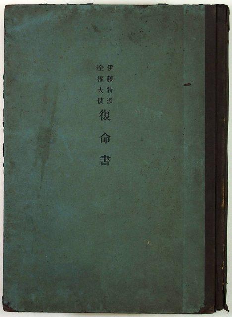 伊藤特派全権大使復命書(01-309/25646)