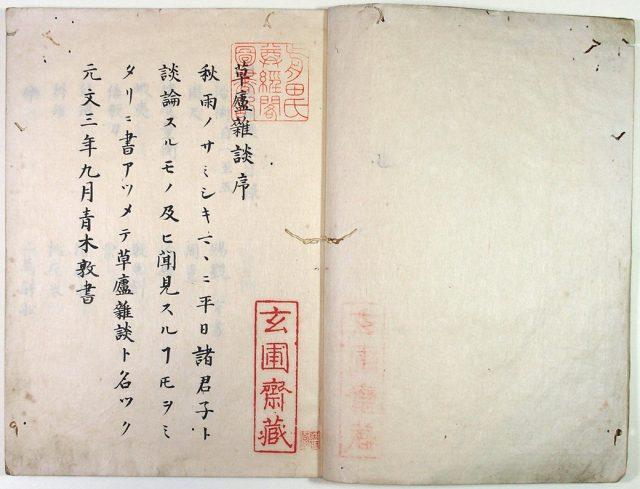 草廬雑談(01-116/25642)