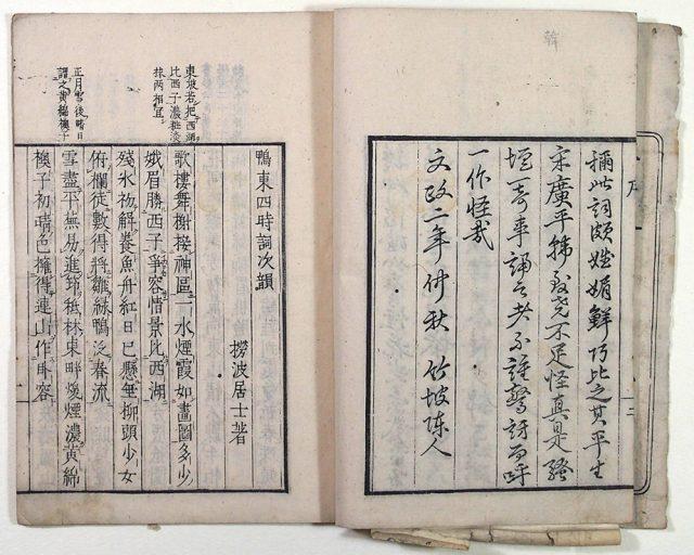 鴨東四時詞次韻(01-175/25613)