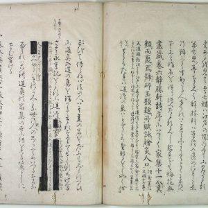 前田夏蔭自筆慕景集作者考(02-062/25649)