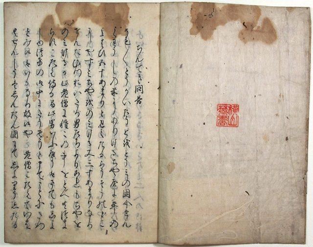 古活字版ぢんてき問答(01-121/25672)
