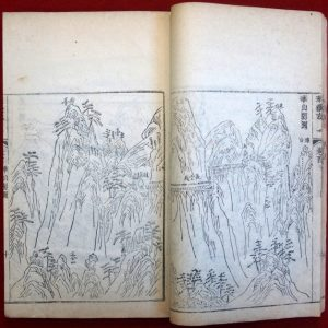 cn0016 華嶽志8巻・首1巻