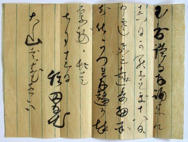 大山巌宛書簡-1594a