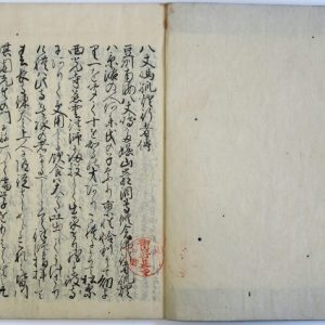 八丈嶋孤灯行者伝-1898b