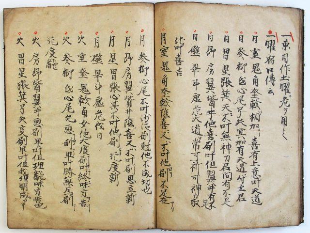 曜宿之日取秘伝書-1962d