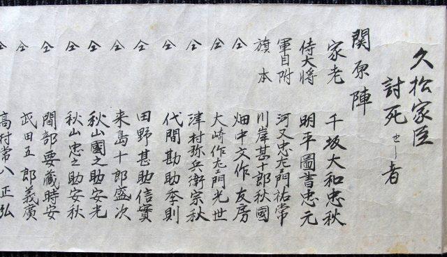 久松家文書-2196e