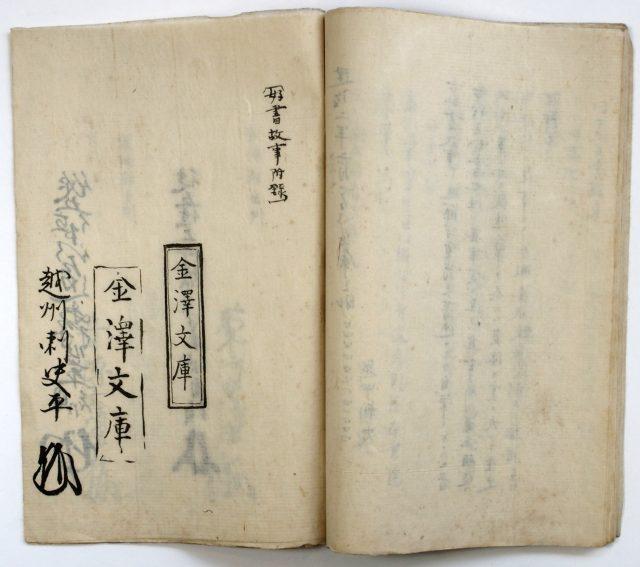金沢文庫-2557d