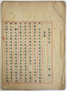 兵法百言-1556a